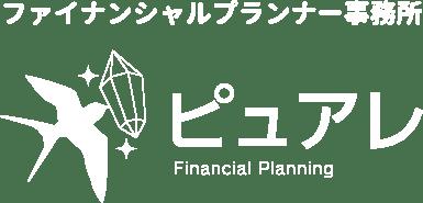 ファイナンシャルプランナー事務所 ピュアレ