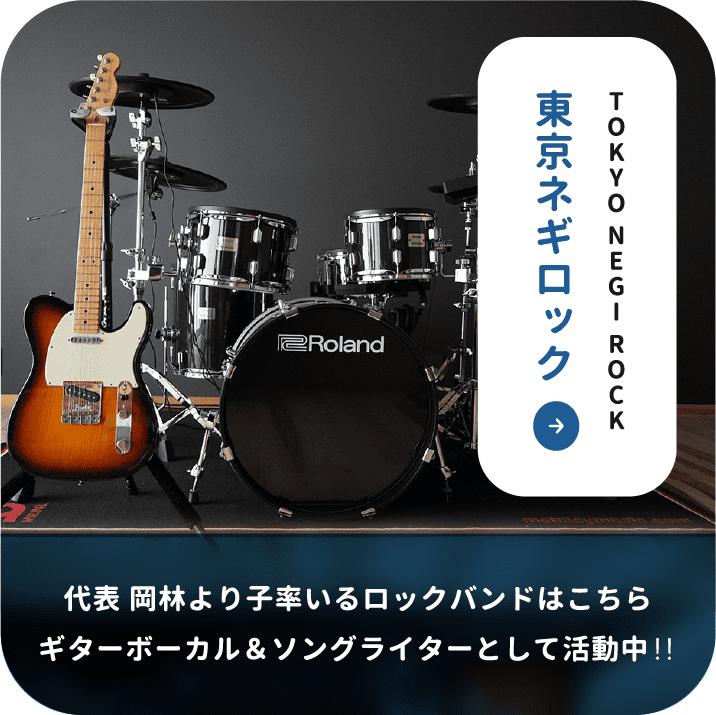 TOKYO NEGI ROCK 東京ネギロック 代表 岡林より子率いるロックバンドはこちら ギターボーカル&ソングライターとして活動中‼